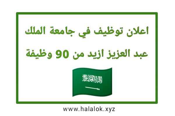 وظائف جامعة الملك عبد العزيز | اعلان توظيف في عدة تخصصات