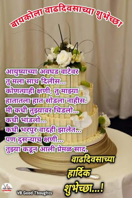 बायकोला-वाढदिवसाच्या-शुभेच्छा-Happy-Birthday-Wishes-in-marathi-happy-bykola-vadhdivas-subhechha-happy-birthday-wife-bayko-patni-aayushyachi wat