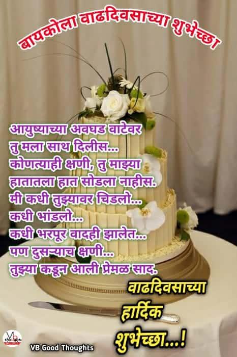 बायकोला वाढदिवसाच्या शुभेच्छा...! Happy Birthday Wishes