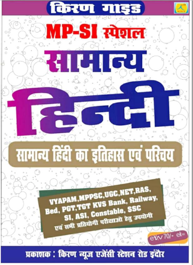 Kiran General Hindi : For All Competitive Exam Hindi PDF Book