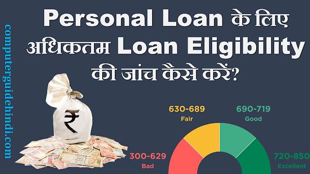 Personal Loan के लिए अधिकतम Loan Eligibility की जांच कैसे करें?