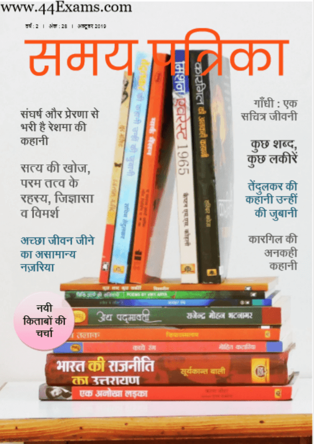Time-magazine-October-2019-For-All-Competitive-Exam-Hindi-PDF-Book