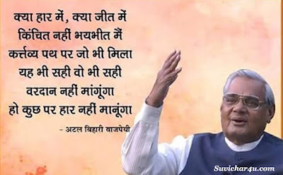Atal Quotes in Hindi