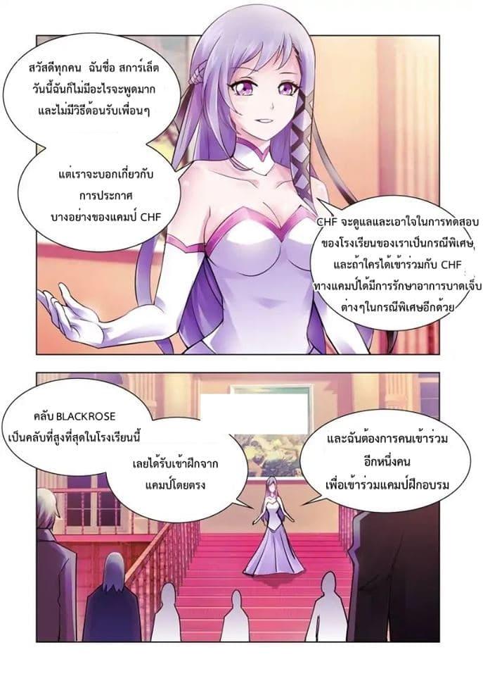 Battle Frenzy - หน้า 8