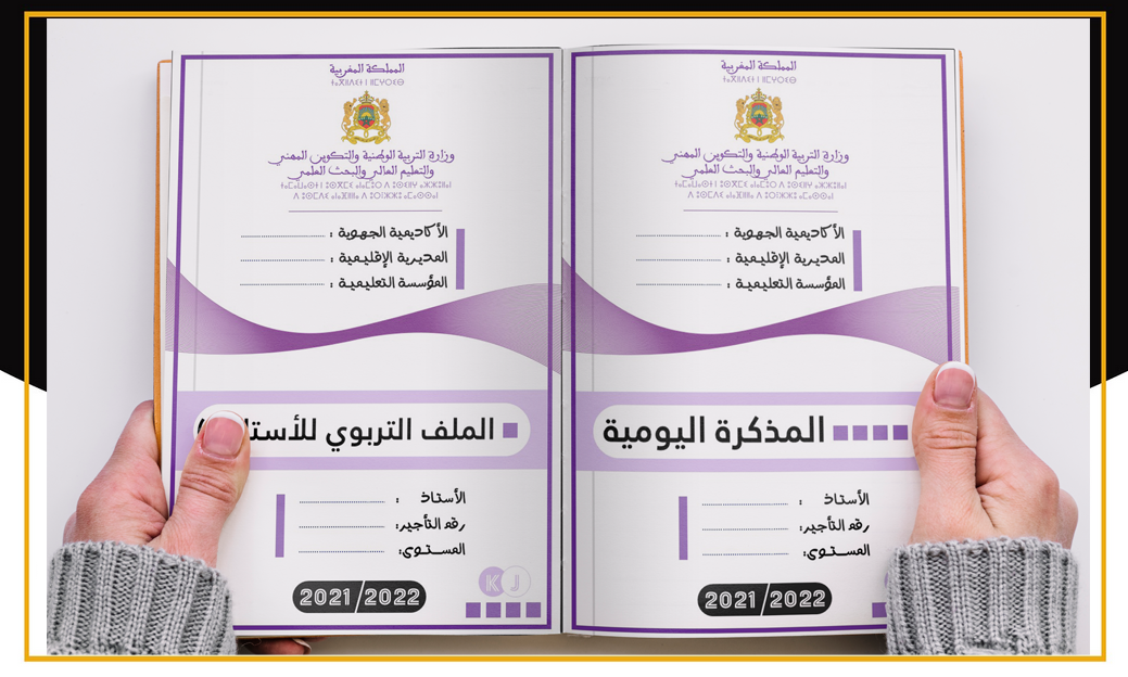 نماذج لواجهات الوثائق التربوية بالعربية بحلة مهنية رائعة 2021/2022