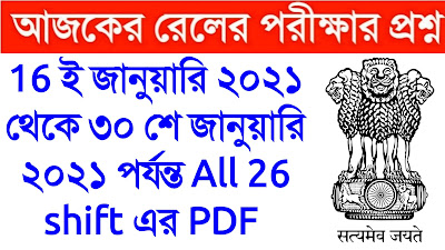 NTPC 2ND PHASE ALL SHIFT (16TH JANUARY 2021 TO 30TH JANUARY 2021) ALL 26 SHIFT MEMORY BASED QUESTIONS PDF IN BENGALI