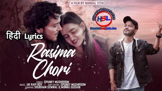 Rasima Chori Song Lyrics - Spunky Mushroom : रसिमा छोरी