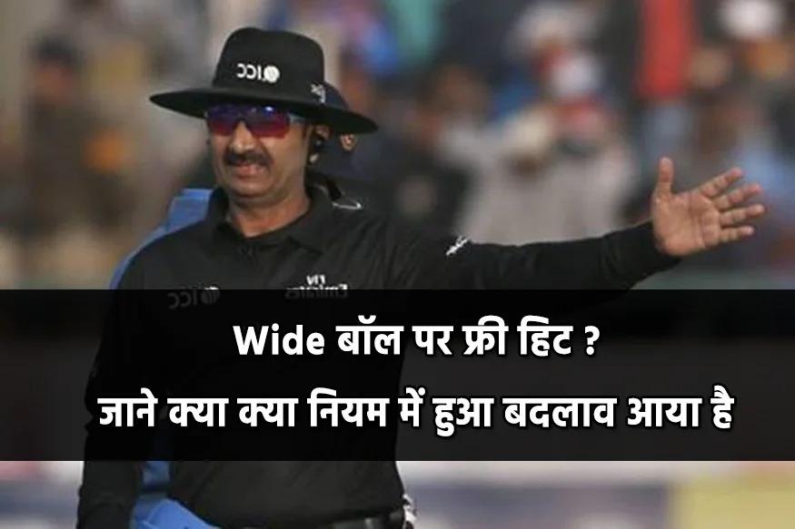 क्या अब वाइड गेंद पर भी मिलेगी फ्री हिट, T20 मैच में होंगे दो पावरप्ले!