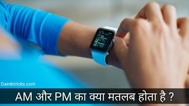 AM और PM का क्या मतलब होता है ?