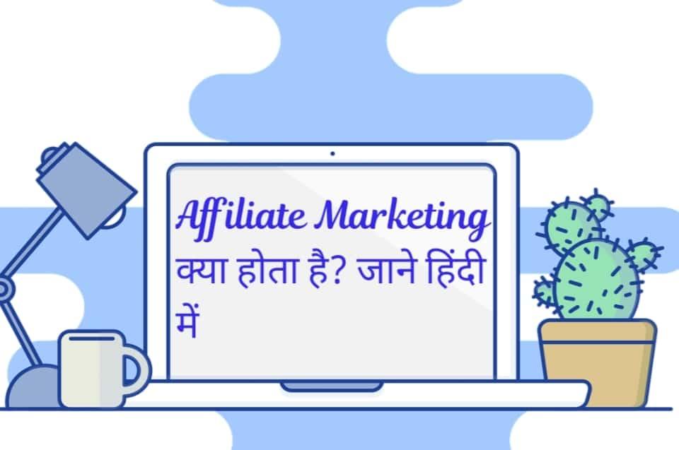 Affilated Marketing Kya Hota Hai