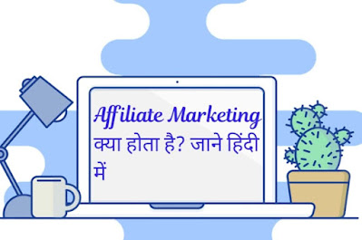 affiliate-marketing-meaning-in-hindi