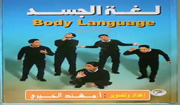 تحميل كتاب لغة الجسد pdf