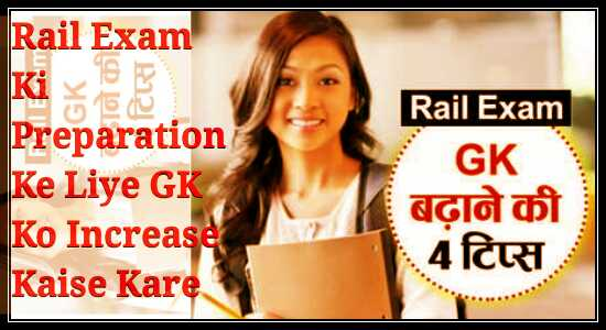 How To Increase General Knowledge-Rail Exam 2018