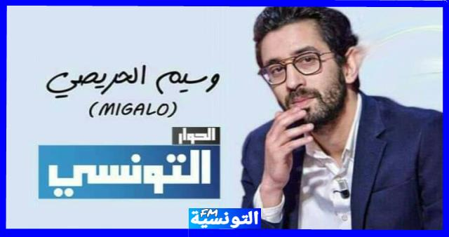 وسيم ميقالو يعود الى قناة الحوار التونسي !