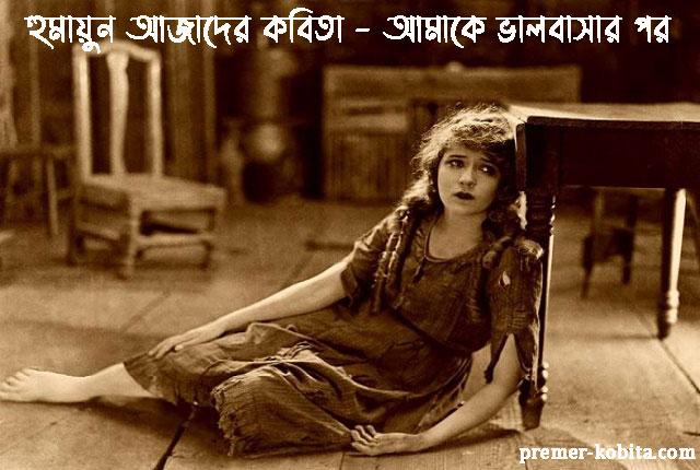 humayun-azad-er-kobita-amake-bhalobashar-valobashar-por