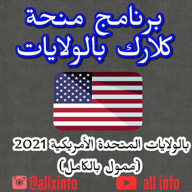 برنامج منحة كلارك بالولايات المتحدة الأمريكية 2021 (ممول بالكامل)