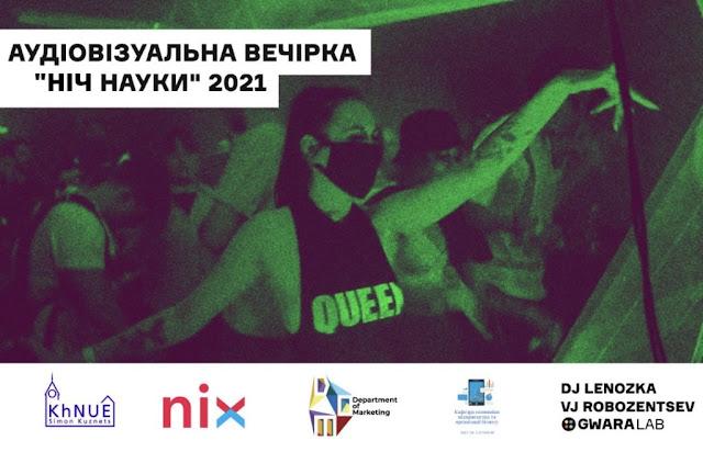 Аудіовізуальна вечірка «Ніч Науки» 2021