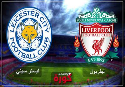 بث مباشر مباراة ليفربول وليستر سيتي