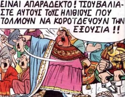 Η εξουσία στον Αστερίξ... από το Αστερίξ και η Χύτρα / Asterix and the Cauldron