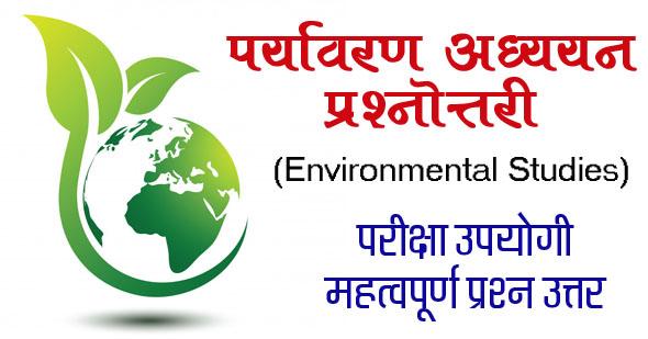 Environmental Studies Question