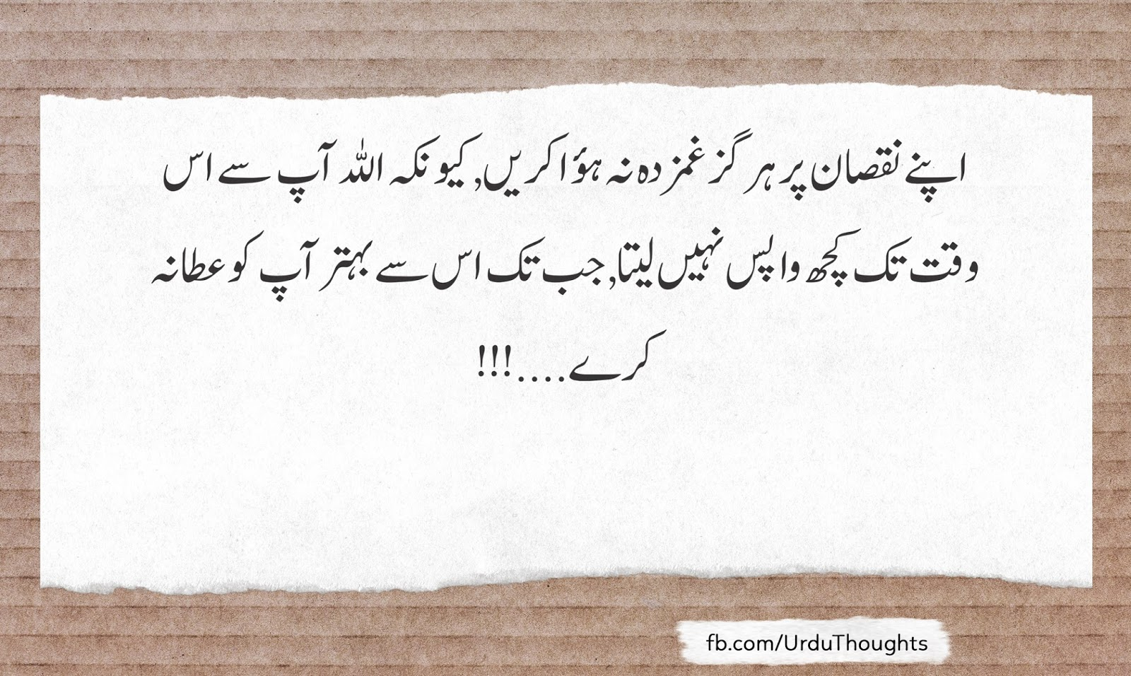 Beautiful Quotes In Urdu - Zindagi Ki Achi Batain | Urdu ...