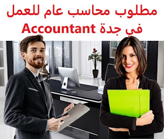 General accountant is required to work in Jeddah  To work in Jeddah  Education: Accounting  Experience: Having experience in accounting work in the field of contracting Having experience in accounting programs  Salary: to be determined after the interview