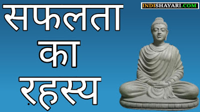 Secret of success, Motivational Story of Gautama Buddha , success Shayari, success story,  success, Motivational story,  Motivational,  indishayari.com,  hindi Shayari