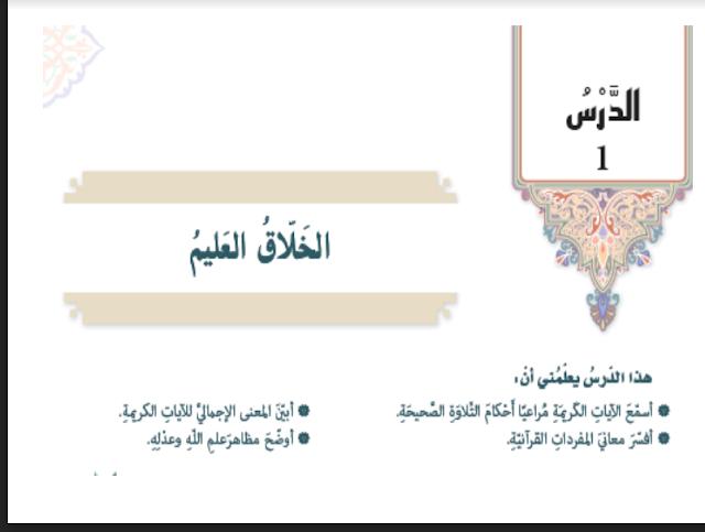 حل درس الخلاق العليم في التربية الاسلامية للصف السابع