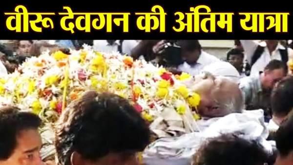 ajay-devgan-father-veeru-devgan-death