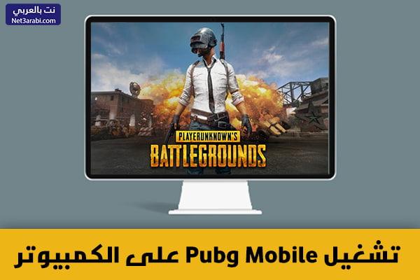 كيفية تشغيل لعبة Pubg Mobile على الكمبيوتر