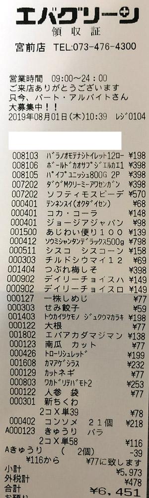 エバグリーン 宮前店 2019/8/1 のレシート