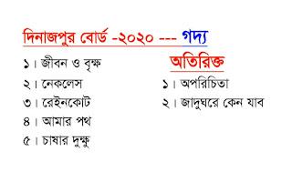 Hsc 2020 Bangla 1st Paper Suggetion Dinajpur Board|Hsc Bangla 1st Paper Suggetion 2020