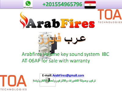 Arabfires Volume key sound system  IBC AT-06AP for sale with warranty
