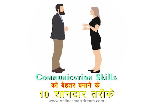 communication skills ko improve karne ke 10 tarike