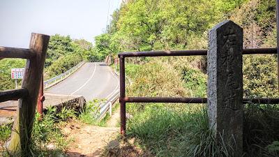 十三峠の石標「松尾寺」