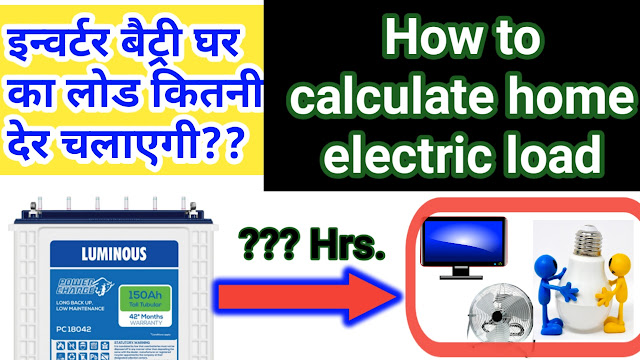 how to calculate battery backup