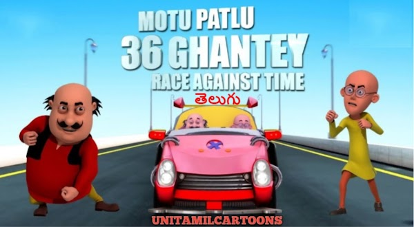 Motu Patlu 36 Ghantey Race Against Time Full Movie In Telegu