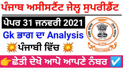 Psssb assistant jail superintendent exam review 2020