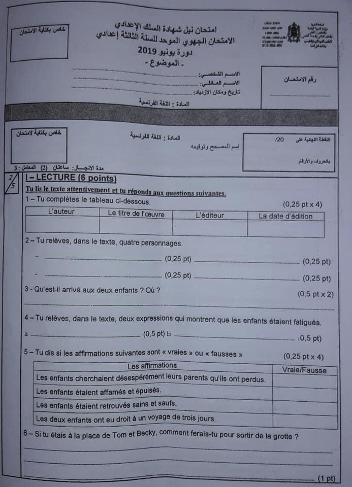 examen normalisé régional français 3ème année collège - Juin 2019 (Tanger)