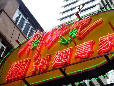 ♥ Allycia ♥: [香港] Travel in H.K.香港 -- 何洪記- 粥麵專家(銅鑼灣)
