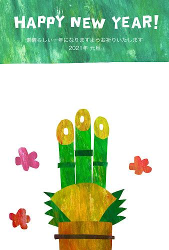 門松のコラージュイラスト年賀状