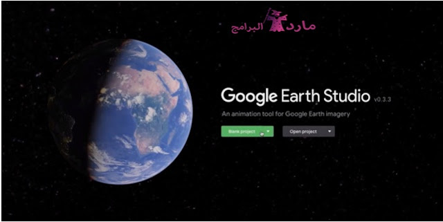 تحميل برنامج جوجل ايرث google earth للكمبيوتر والموبايل برابط مباشر