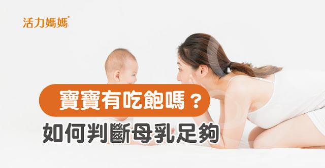 寶寶有吃飽嗎?如何判斷乳量足夠