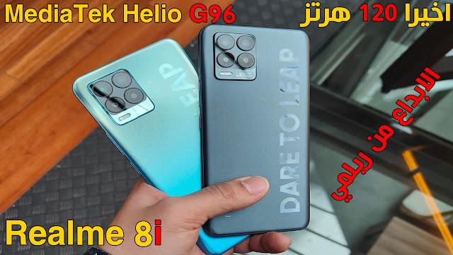 مواصفات وتسعير موبيل Realme 8i