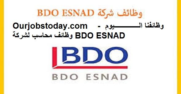 وظائف محاسبين اليوم لشركة BDO Esnad أكبر منظمة حساب وتمويل فى العالم