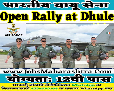 Indian Air Force Recruitment Rally 2019