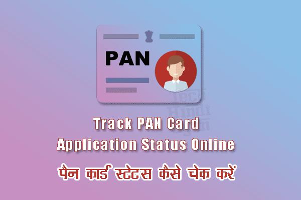 Track pan card application status online - how to check pan card status [NSDL / UTI]