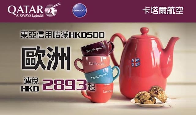 平通街!【卡塔爾航空】歐洲航線優惠, 香港飛歐洲 HK$2,893起(己連稅)!