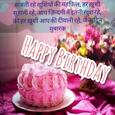 Happy Birthday Wishes In Hindi Images Download Whatsapp City