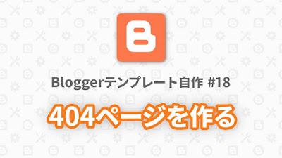 Bloggerテンプレート自作 #18:404ページを作る